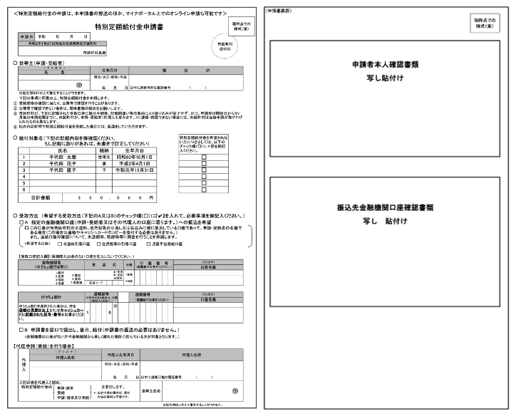 Covid 19 Cash Handout For Residents In Japan And How To Fill Out The Form Plaza Homes