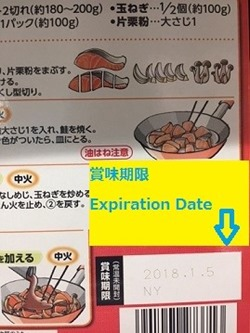 Reading food expiration dates in Japan - PLAZA HOMES