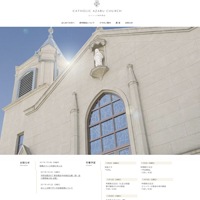 Screenshot of Catholic Azabu Church's website