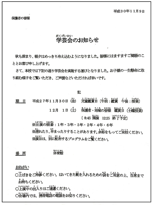 Public Schools in Tokyo - English and Japanese Language