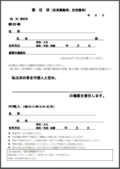 Proof Of Residency Letter For Immigration from www.realestate-tokyo.com